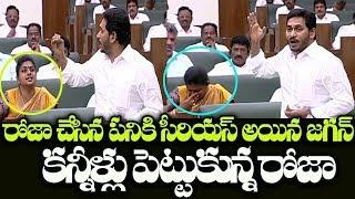 వైయస్ జగన్ వ్యాఖ్యలపై ఏపీ అసెంబ్లీలో రోజా ఏడుపు || Roja Crying at AP Assembly over Ys Jagan Comments