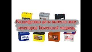 дата выпуска аккумуляторов Тюменский медведь