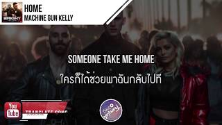 แปลเพลง Home - Machine Gun Kelly, X Ambassadors & Bebe Rexha