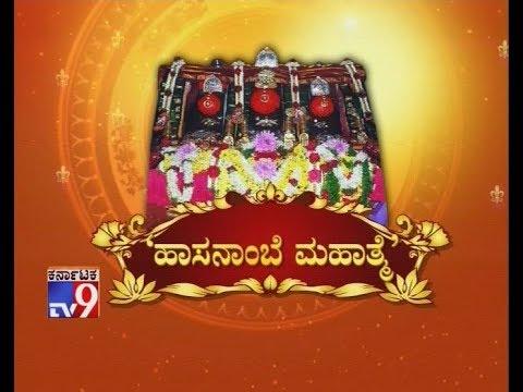 `Hasanamba Mahatme`: Significance of Hasanamba Devi Temple