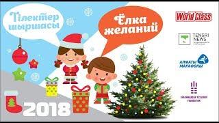 'Давно не верю в Деда Мороза'. О чем мечтают воспитанники детского дома