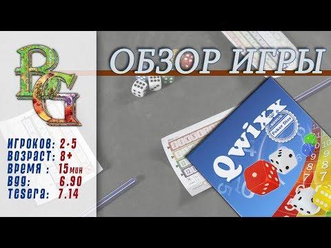 Настольная игра Qwixx Обзор