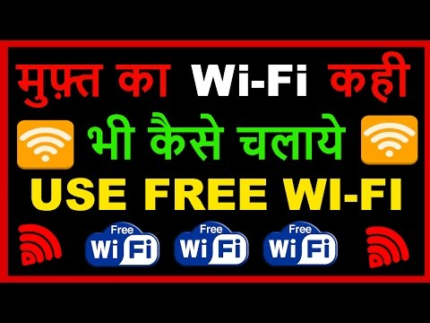 how-to-use-free-wifi