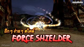 """CABAL EXTREME — ตอนพิเศษ! ถึกๆ ง่ายๆ สไตล์ """"Force Shielder"""""""