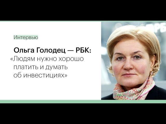 Ольга Голодец о низких зарплатах, дорогих лекарствах и майских указах