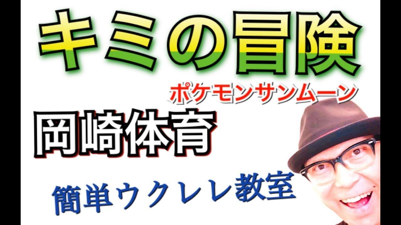 キミの冒険(ポケモンサンムーン)岡崎体育【ウクレレ 超かんたん版 コード&レッスン付】GAZZLELE