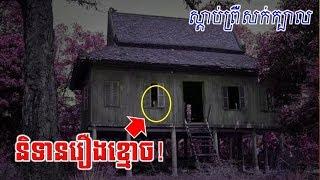 និទានរឿងខ្មោច ព្រឺសក់ក្បាលណាស់ពេលបានស្ដាប់ - Khmer Ghost 2018, Khmer News Today