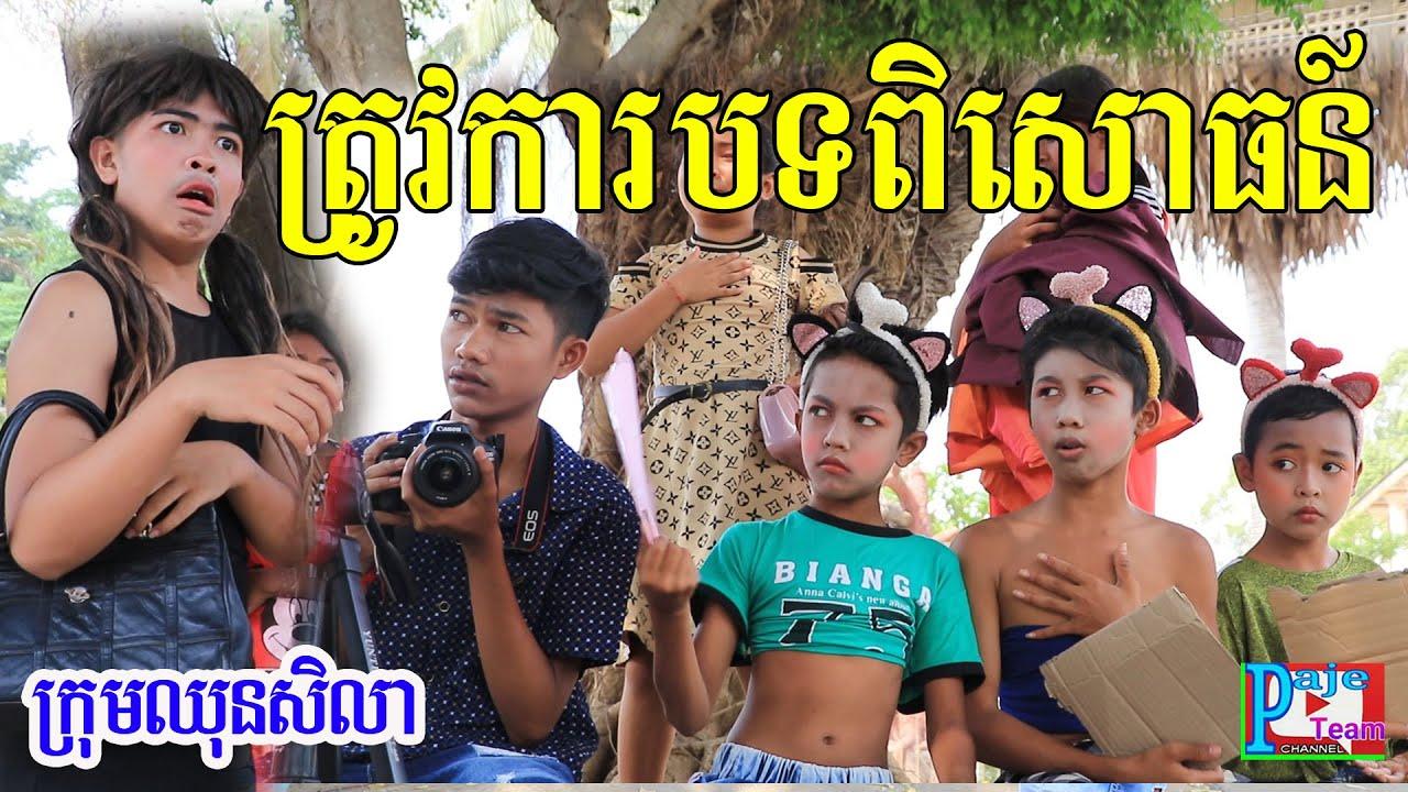 សើចចុកពោះ រឿងត្រូវការបទពិសោធន៍ ពីសណ្ដែកដីកញ្ចប់កូកេ Koh kae ,New comedy video 2020 from Paje team