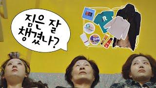 (미련) 남주혁(Nam Joo Hyuk) 보낸 혜자(Kim Hye Ja), 같이 짐 챙겨서 떠날 기세↗ 눈이 부시게(Dazzling) 10회