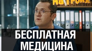 Бесплатная медицина — На троих — 16 серия