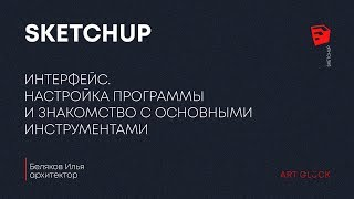 Вводный урок SketchUp. Настройка программы, знакомство с основными инструментами