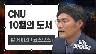 김동욱 교육혁신본부장이 선정한 'CNU 10월의 도서' [코스모스]를 소개합니다📚😁