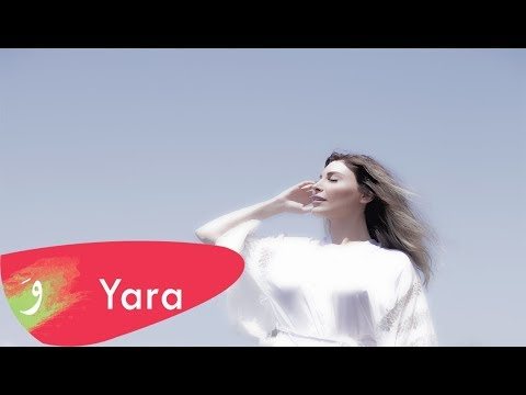 Yara - Baher Hmoum [Official Lyric Video] / يارا - بحر هموم