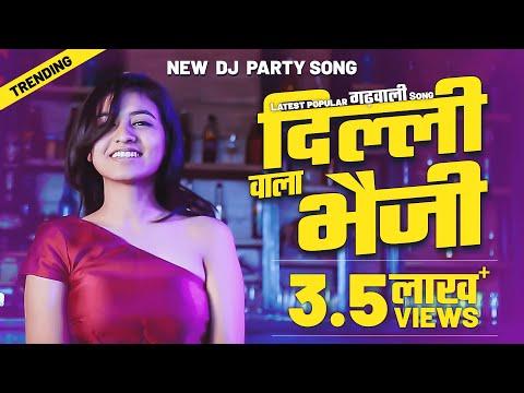 #SanjuSilodi #पहाड़ीCOCKTAIL #2018 New popular Top #Latest #Gadhwali video song | Shivam Bhatt