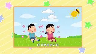 Publication Date: 2021-09-02 | Video Title: 大角嘴天主教小學   「purple姐姐伴學歌謠  今天心情