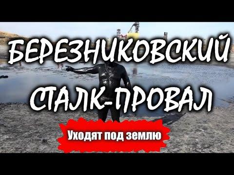 БЕРЕЗНИКОВСКИЙ ПРОВАЛ 2019...