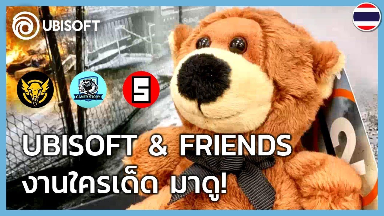 Ubisoft & Friends ตอนที่ 2: รายการเพื่อผู้สร้างสรรค์ผลงานทุกคน