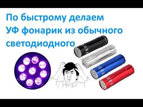 Как сделать уф фонарик своими руками