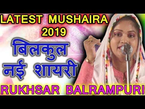 RUKHSAR BALRAMPURI LATEST MUSHAIRA, Govandi Mushaira 31/12/2018, Mushaira Media