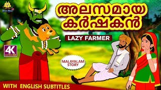 Malayalam Story for Children - അലസമായ കർഷകൻ | The Lazy Farmer | Malayalam Fairy Tales | Koo Koo TV