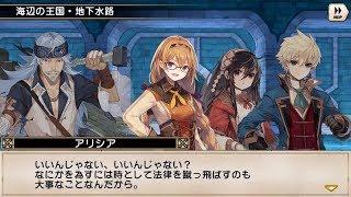 グリムノーツ Repage ストーリー 人魚姫の想区 2-8 船は城中にあり1.