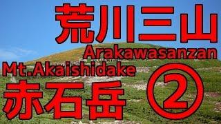 #20 南アルプス 荒川三山・赤石岳縦走② 千枚岳 【Mt.Senmaidake ・ Mt.Maruyama】 「千枚小屋~千枚岳~丸山」