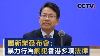 国新办发布会·专家学者谈香港当前事态 暴力行为触犯香港多项法律 | CCTV