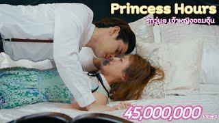 [เต๋า, แพทตี้] ก็หวง ให้ทำไง Princess hours Thailand EP.12/4