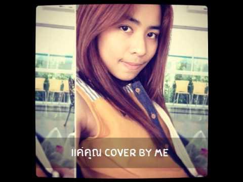 แค่คุณ cover by Ganis D-Spike