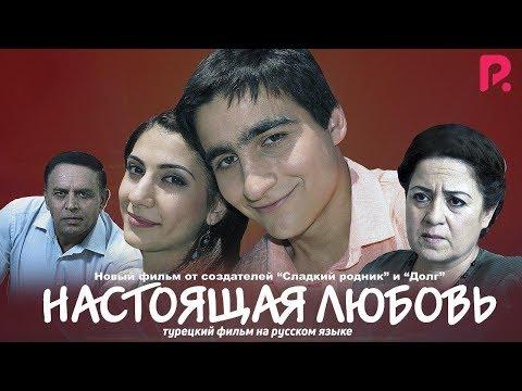 Настоящая любовь (Gerçek Aşk) (турецкий фильм на русском языке) 2015