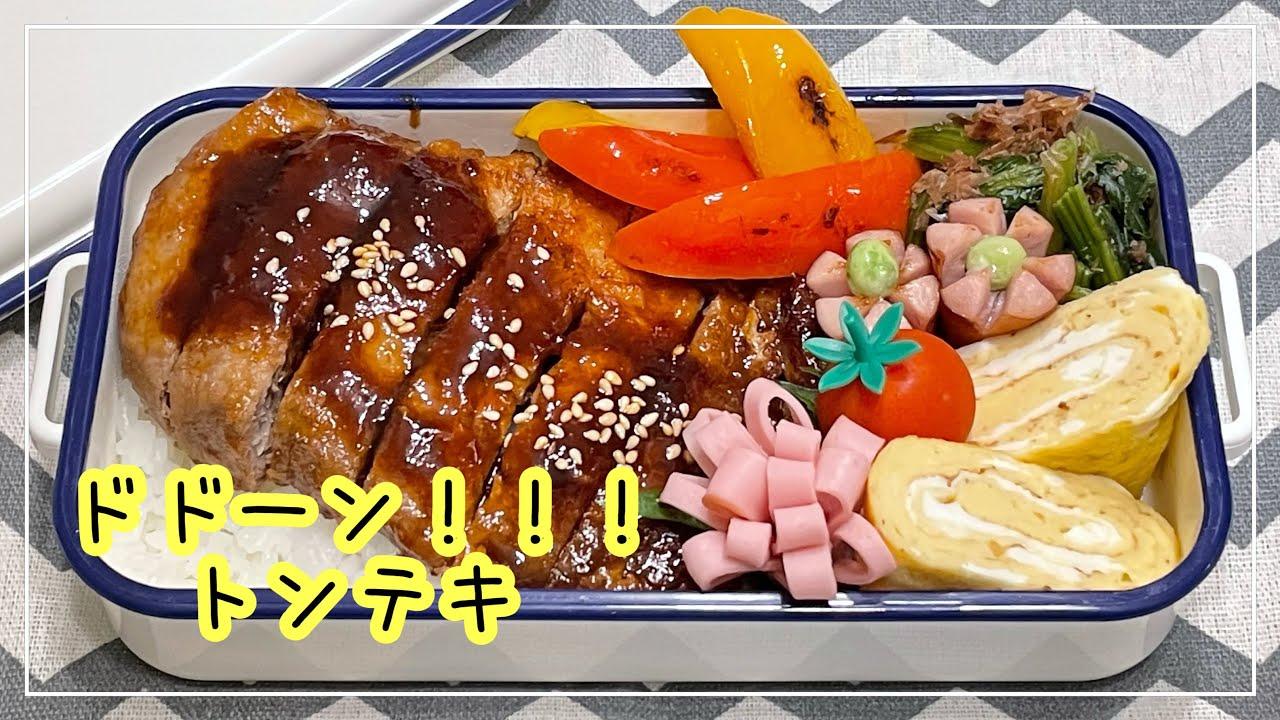 【お弁当】お弁当作り/bento/ドドーン!!!トンテキ《アラフィフ旦那弁当》