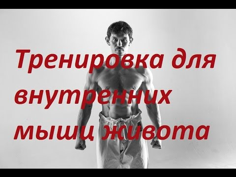 Тренировка для внутренних мышц живота