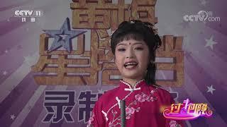 《过把瘾》 20191205 黄梅星搭档| CCTV戏曲