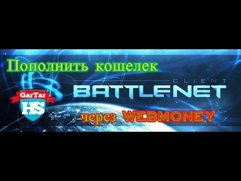 HearthStone - Как пополнить кошелек батлнет (battle Net)  вебмани (webmoney).