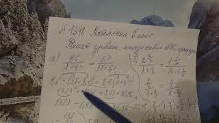 1348 математика 6 класс. Решите уравнение используя свойство пропорции