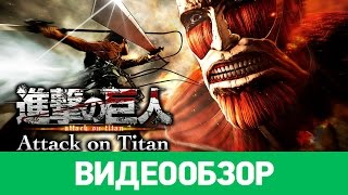 Обзор игры Attack on Titan / A.O.T. Wings of Freedom