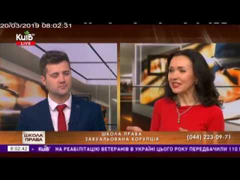 Телеканал Київ: 20.03.19 Школа права 08.00