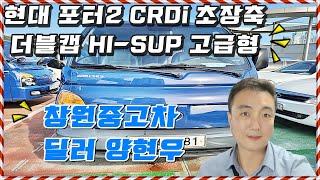 현대 포터2 CRDi 초장축 더블캡 HI-SUP 고급형…