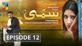Sammi Episode #12 HUM TV Drama