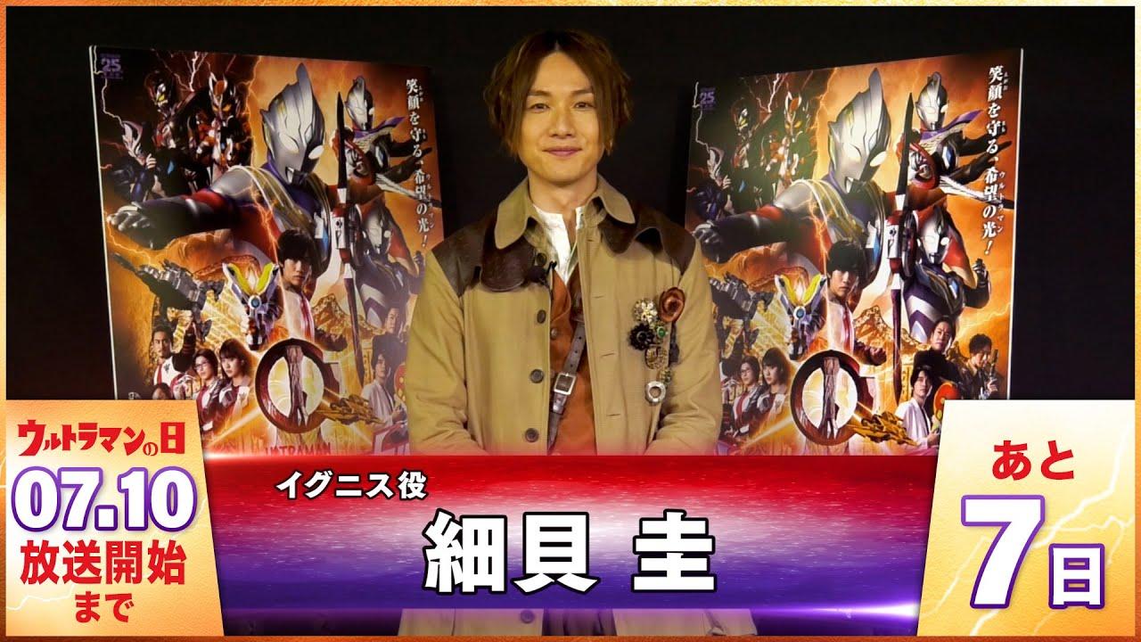 Kei Hosogai's (Ignis) Ultraman Trigger Countdown Message