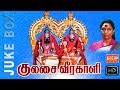 Kulasai Mutharamman Dasara Songs Super Hit 2016 Kulasai Veerakali video
