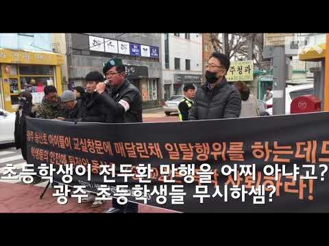 초등학생 비난하러 광주 찾아간 보수단체 황당 주장에 광주 시민들 돌직구
