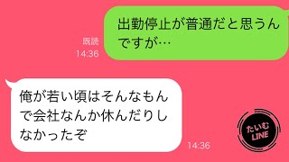 LINE #スカッと チャンネル登録はこちら→https://www.youtube.com/channel/UC00GdT2rBq85C7yXd4YK9mg?view_as=subscriber.
