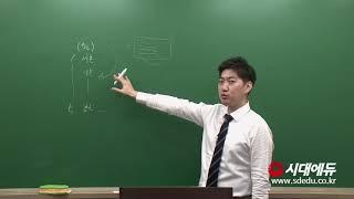 시대에듀 관세사2차 관세평가 심화문제 01강(김성표T)
