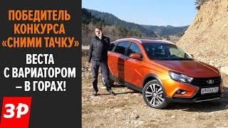 http://tv-one.org/dir/avtomobili/lada_vesta_s_variatorom_v_gorakh_razgon_raskhod_cena_i_nadezhnost_lada_vesta_at/1-1-0-426