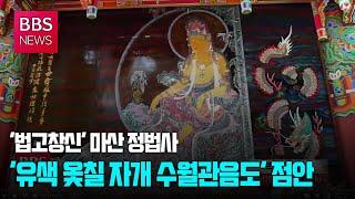 [BBS뉴스] '법고창신' 마산 정법사,…