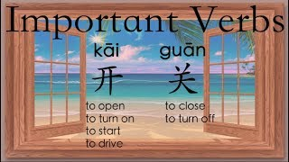 Learn Chinese Vocabulary: 开kāi--open/turn on/start/drive (HSK 1); 关guān--close/turn off (HSK 3)
