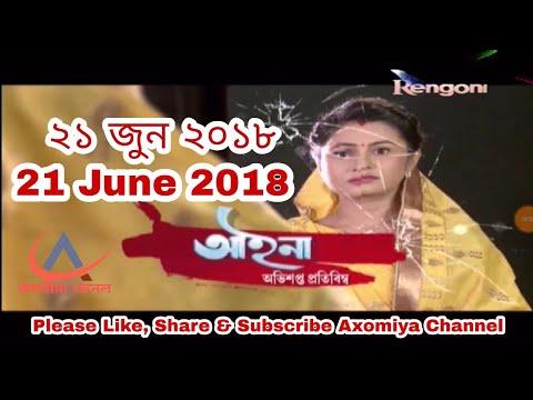 Aaina 21 June 2018   288    Assamese TV Serial   Rengoni TV   Aina 21 June 2018