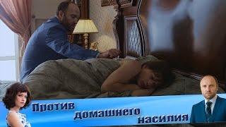 Против домашнего насилия (к сериалу «Забудь и вспомни», Украина, 2016)
