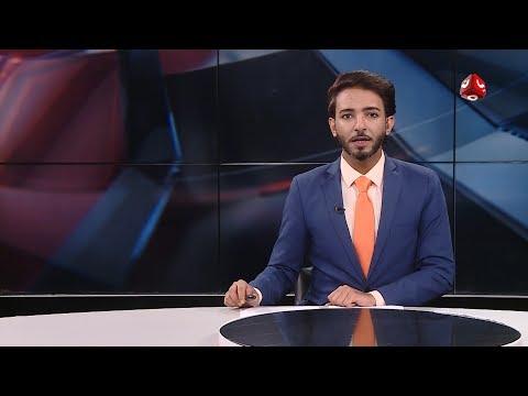 نشرة الاخبار | 12- 11 - 2019 | تقديم اسامة سلطان | يمن شباب